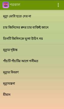 পরকাল Porokal Jibon apk screenshot