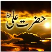 Hazrat Ali(R.A) icon
