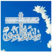 Seerat-E-Nabi(SAWW) icon