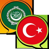 Arabic Turkish Dictionary Free icon
