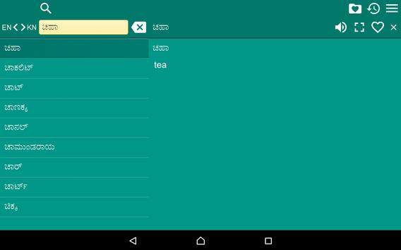 English Kannada Dictionary Fr apk screenshot