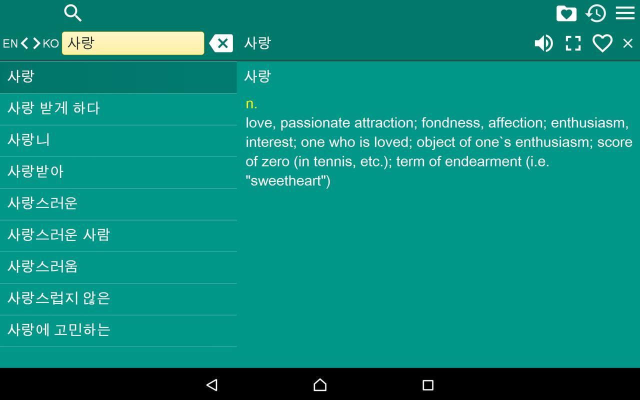 Download Learn Korean Phrasebook 3.2 APK | downloadAPK.net
