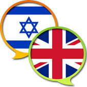 English Hebrew Dictionary Free icon