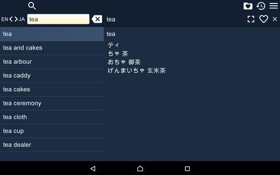 English Japanese Dictionary Fr apk screenshot
