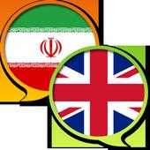English Persian Glossary Free icon