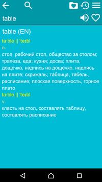English Russian Dictionary Fr apk screenshot