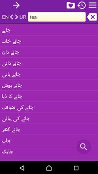 English Urdu Dictionary Free apk screenshot