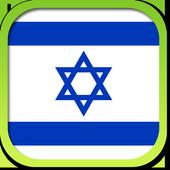 Hebrew Thesaurus Free icon