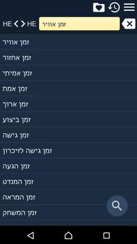 Hebrew Thesaurus Free poster