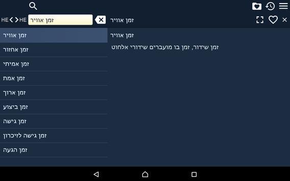 Hebrew Thesaurus Free apk screenshot