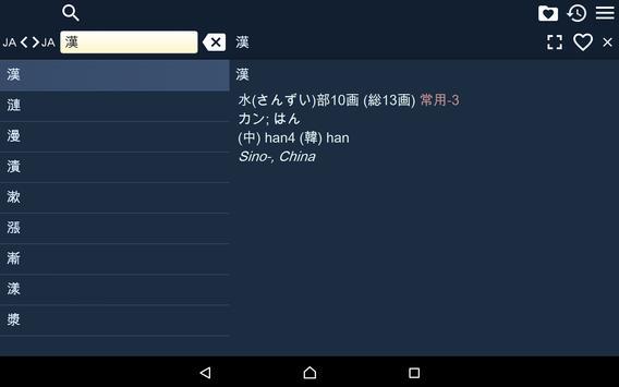 Kanji Dictionary Free apk screenshot