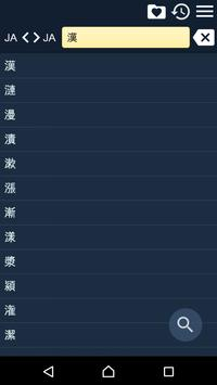 Kanji Dictionary Free poster
