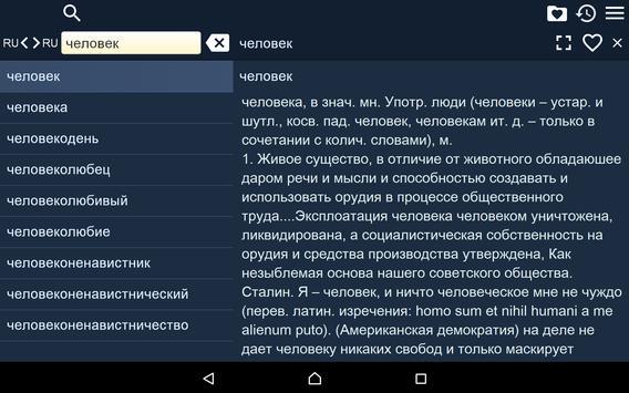Ushakov Russian Dictionary Fr apk screenshot