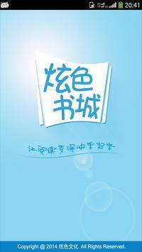 青楼霸妃 poster