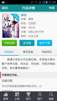 青楼霸妃 apk screenshot