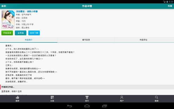豪门妻约,首席老公太强势 apk screenshot