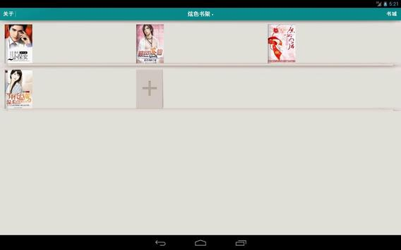 庶女当宠 apk screenshot