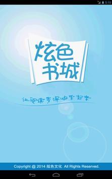 TFboys之压倒王俊凯-TFboys小说 apk screenshot