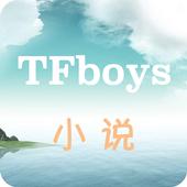 TFboys之巨星狂霸拽-TFboys小说 icon