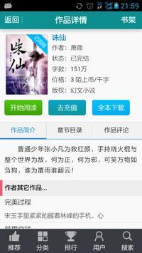我的兄弟王俊凯-TFboys小说 apk screenshot