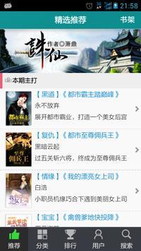 男主杨洋:禁止入戏-明星小说 apk screenshot