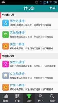 TFboys之星光无限-TFboys小说 apk screenshot