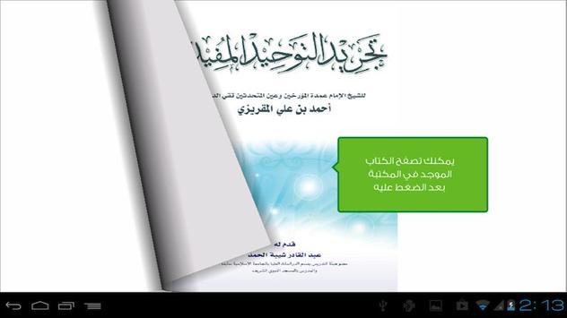 هدية  الحاج apk screenshot