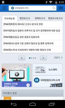 국회입법조사처 apk screenshot