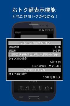 050 plus apk screenshot