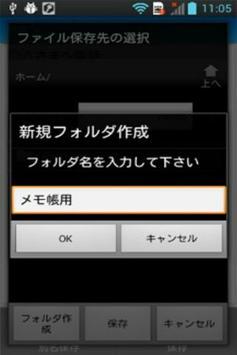 BYODメモ帳 apk screenshot