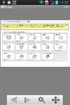 BYODドキュメントビューア apk screenshot