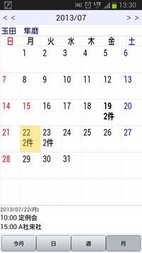 ビジネスgoo for BYOD apk screenshot