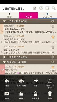 CommuniCaseスキン(Brun) apk screenshot