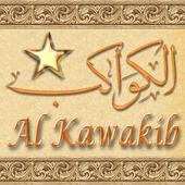 Al Kawakib icon