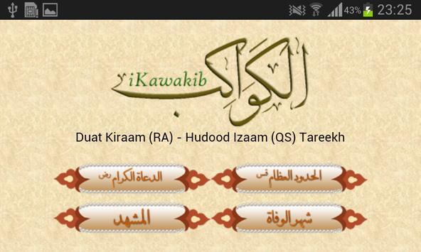 Al Kawakib apk screenshot