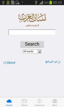 لسان العرب-Lesan al Arab Lite poster