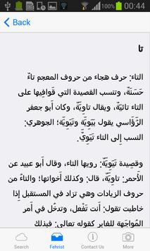 لسان العرب-Lesan al Arab Lite apk screenshot