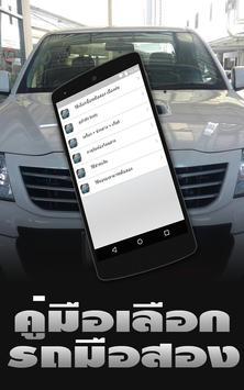 Used Car Guide apk screenshot