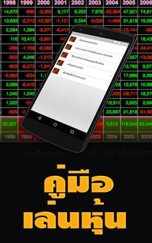 Stock Exchange Guide poster
