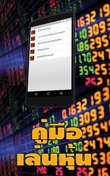 Stock Exchange Guide apk screenshot