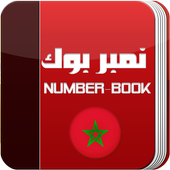 Number Book نمبر بوك المغرب icon