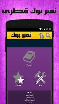 Number Book نمبر بوك قطري apk screenshot