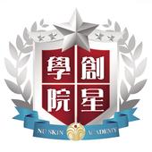 2015 NU SKIN 創星學院 icon