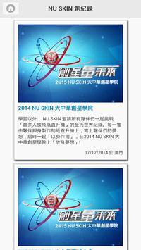 2015 NU SKIN 創星學院 apk screenshot
