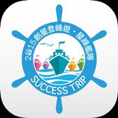 2015 NU SKIN 創星登峰遊 icon