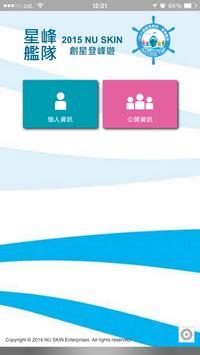 2015 NU SKIN 創星登峰遊 apk screenshot
