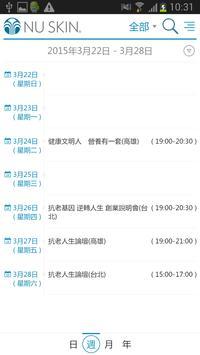 NU Calendar apk screenshot