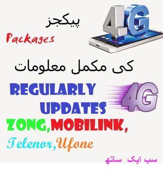4G packages in Pakistan apk screenshot