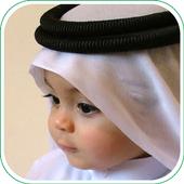 Nama Bayi Islami - Baby Names icon
