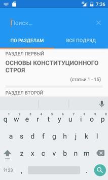 Конституция КР apk screenshot
